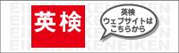 英検 英語検定 栄光学園