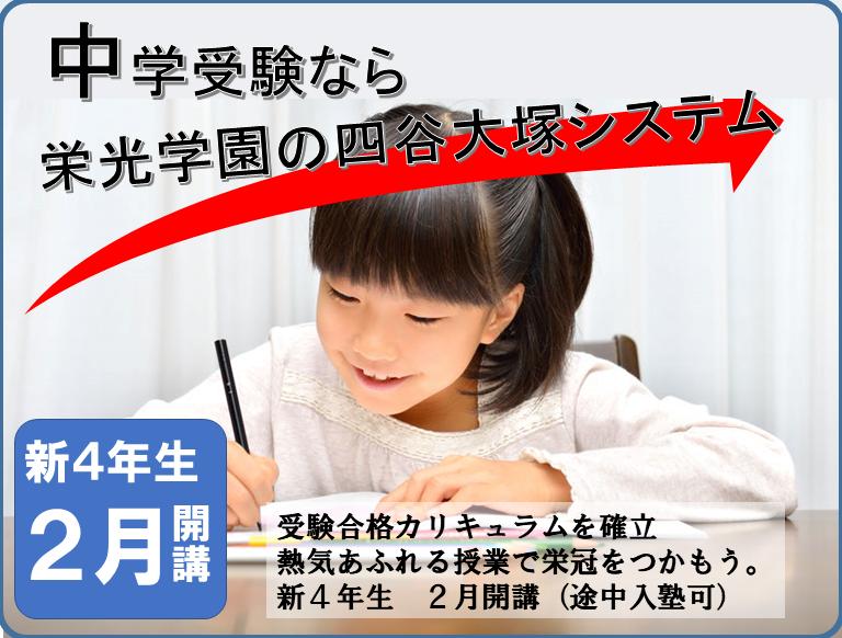 阪南市の塾 栄光学園 中学受験 小学生