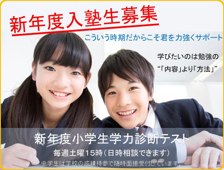 阪南市の塾 栄光学園 中学生対象 準備講座