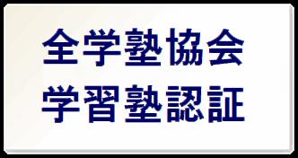 阪南市の塾 栄光学園 中学生対象 学習塾認証