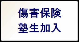 阪南市の塾 栄光学園 子ども保険