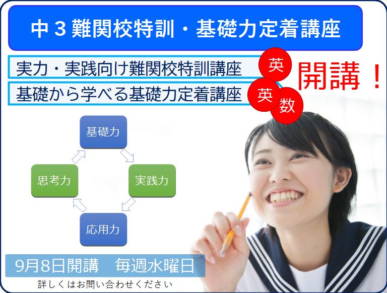 阪南市の塾 栄光学園 中学生対象 難関特訓